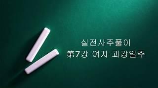 [자연법명리학회] 실전사주풀이 7강 여자괴강 일주