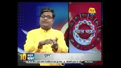 Chaal Chakra: Horoscope| February 25 2017 | 10 AM