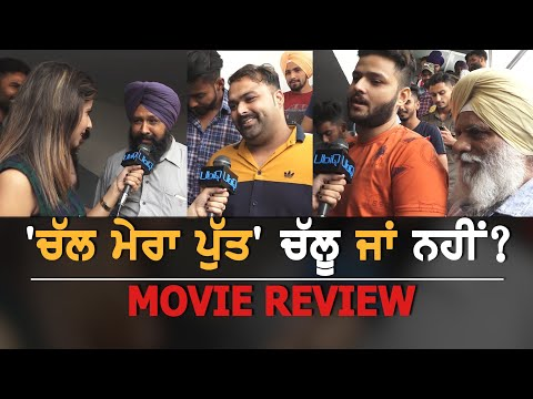 Chal Mera Putt | Movie Review | Amrinder Gill | Simi Chahal TV Punjab
