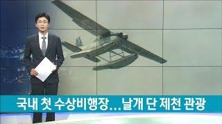 첫 수상비행장날개단 제천관광