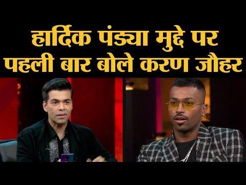 Karan Johar ने Hardik Pandya को बचाने वाली बातें कही, सिवाय एक बात के! The Lallantop