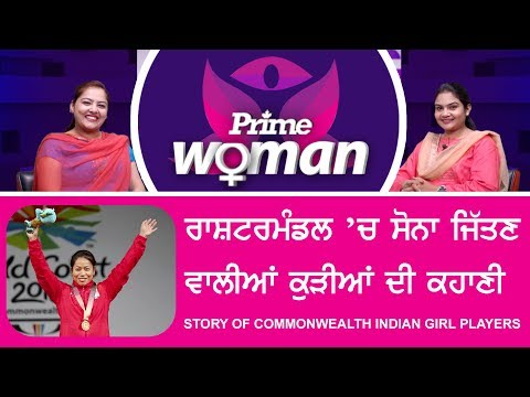 Prime Woman #4_Story Of Commonwealth Indian Girl Players.