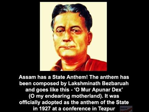 O Mur Apunar Desh   State Anthem of Assam   Zolani Club Assam.