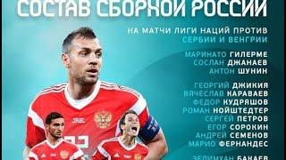 Состав сборной России 8 вопросов Черчесову