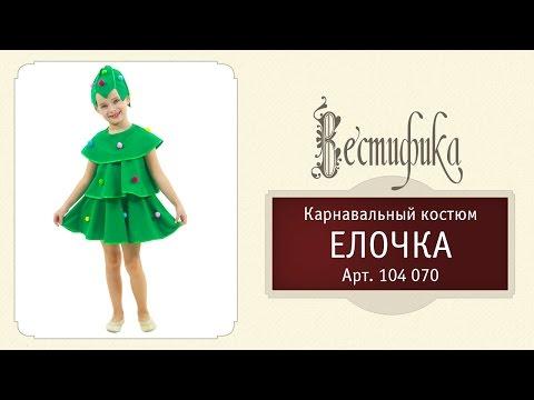 Cмотреть видео онлайн Карнавальный костюм Елочка для детей от российского производителя Вестифика