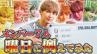 【妄想系オタ企画】三代目JSBメンバーを曜日に例えるって、なに?ww