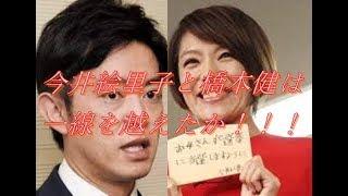 人気グループ、SPEED出身の元アイドル、今井絵里子氏と神戸市の市議会議...