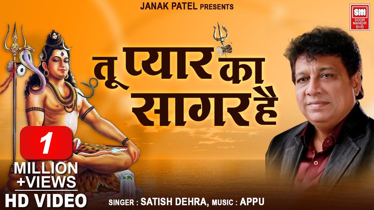 Tu Pyar Ka Sagar Hai I Prayer I Hindi Devotional I Satish Dehra