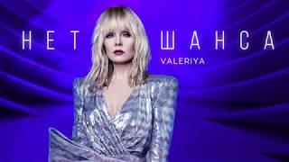 Валерия - Нет шанса (Audio)