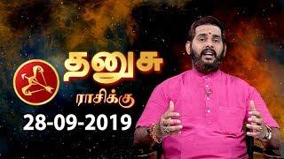 Rasi Palan | Dhanusu | தனுசு ராசி நேயர்களே! இன்று உங்களுக்கு…| Sagittarius |28/09/2019