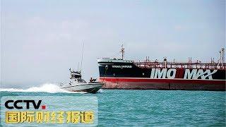 [国际财经报道]热点扫描 获释油轮上的伊朗原油已售出  CCTV财经