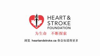 Heart & Stroke Foundation - Warning Sign (Chinese Simplified)