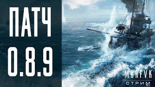 World of warships // Обновление 0.8.9