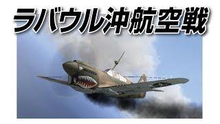 IL2 ラバウル沖航空戦