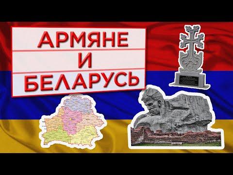 Армяне и Беларусь (HAYK - фильм)