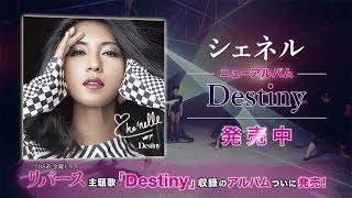 祝デビュー10周年!アルバム『Destiny』6/14(水)発売 ☆TBS系 金曜ドラ...