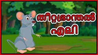 തീറ്റഭ്രാന്തൽ എലി | Dharm Mika Kathakal Phar cildran | Malayalam Kartun | Chiku TV Malayalam