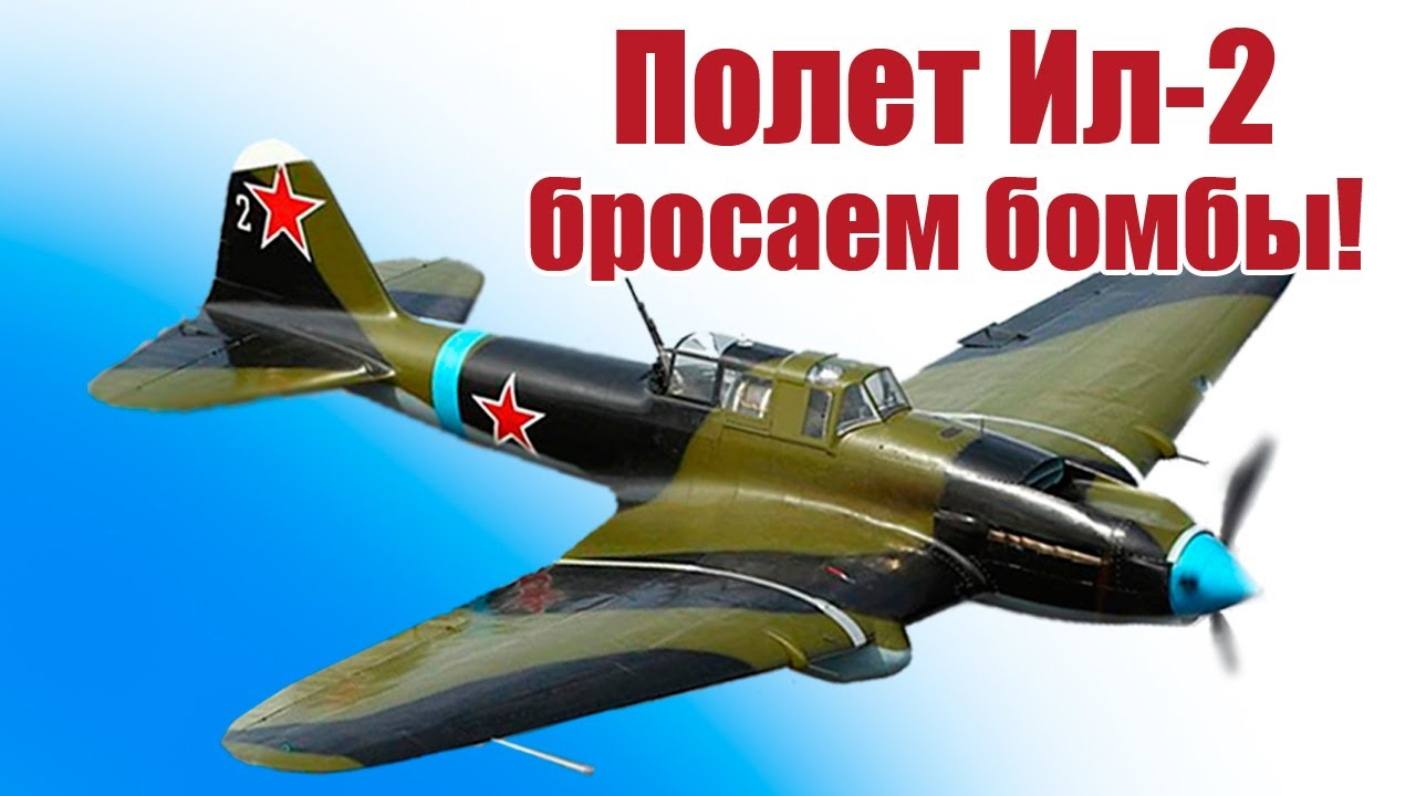 В небе штурмовик Ил-2. Сбрасываем бомбы   Хобби Остров.рф