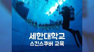 K26 잠수풀에서 세한대학교 학생들 스쿠버 교…
