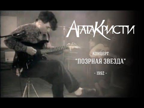 Агата Кристи / Live — Концерт «Позорная звезда» (1992)