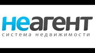НЕАГЕНТ - продажа и аренда квартир без посредников в Краснодаре(НЕАГЕНТ - Краснодар, аренда квартир, снять, сдать, квартиру от собственника, комнату, дом, офис, недвижимость..., 2014-04-04T22:45:47.000Z)