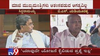 ಮಾಜಿ ಮುಖ್ಯಮಂತ್ರಿಗಳು ಆತಂಕಪಡುವ ಅಗತ್ಯವಿಲ್ಲ CM Yeddyurappa Clarifies on Anna Bhagya Scheme