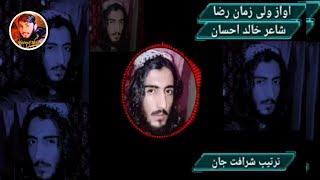 رضا وزير نوي خوندوره ترانه اوریدل یې مه هیروئ جزاکم الله خيرا