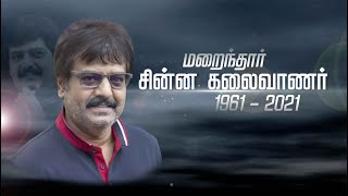 Actor Vivek passed away | Actor Vivekh passes away