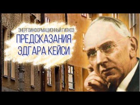 Общение Аркадия Орлова с Эдгаром Кейси сеанс энергоинформационного гипноза