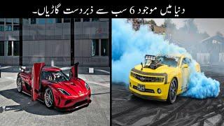 6 Most Amazing Vehicles In The World Urdu   دنیا میں موجود سب سے ذبردست گاڑیاں   Haider Tv