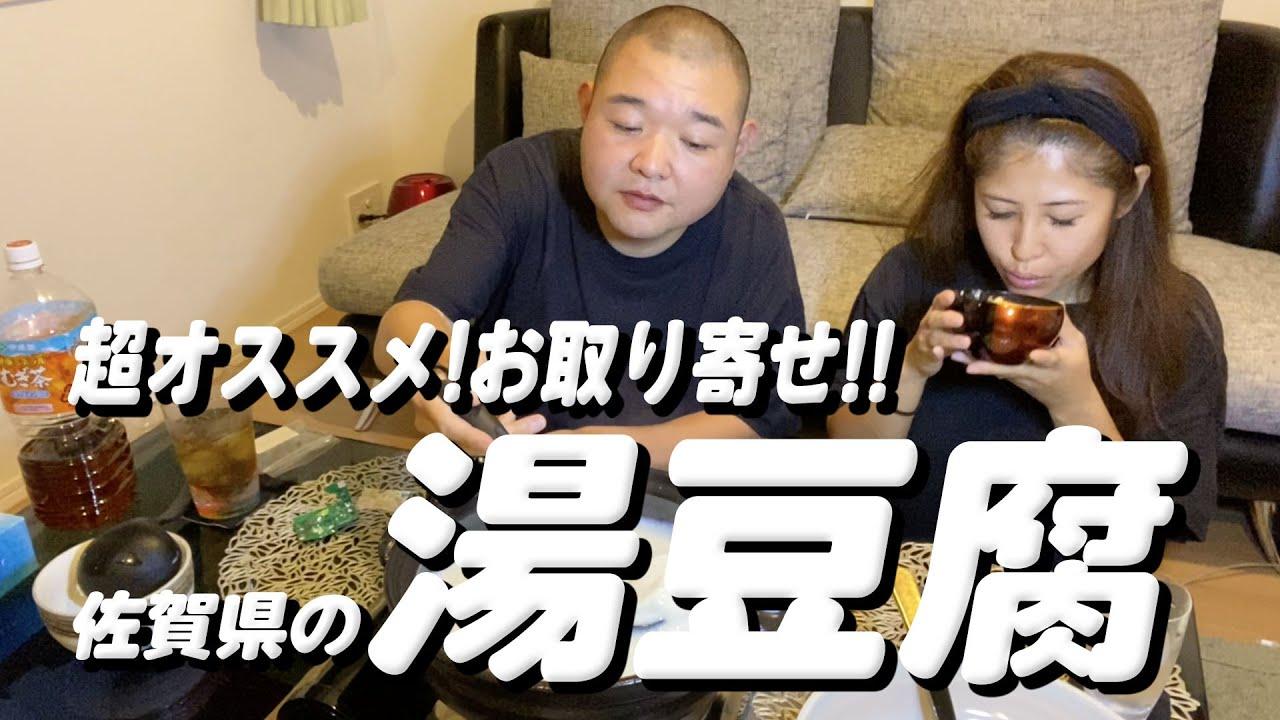 【お取り寄せ④】佐賀県の湯豆腐(全国お取り寄せ第4弾)