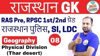 9:00 PM | Rajasthan Geography by Rajendra Sir | Day-8 | Physical Division(Thar Desert)