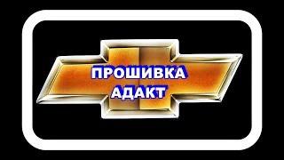 Прошивка АДАКТ  Заливаем и Тестируем