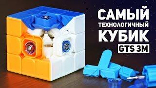 Самый Технологичный Кубик Рубика / GTS 3M
