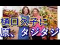 原江里菜もタジタジ、樋口久子の猛烈ゲキ「プロは勝たないと」【国内女子ゴルフ】