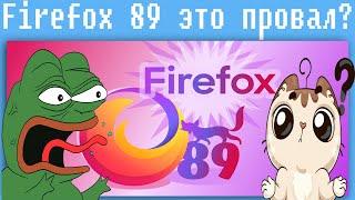 Firefox 89 это провал?