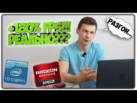 Как РАЗОГНАТЬ ВСТРОЕННУЮ ВИДЕОКАРТУ даже на ноутбуке | Intel HD Graphics | AMD Radeon