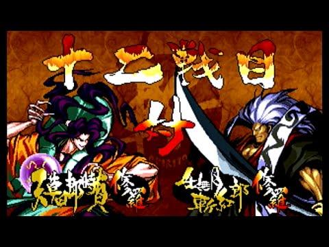 [ボス戦] 天草四郎時貞(Tokisada) 対 壬無月斬紅郎(Zankuro) - サムライスピリッツ 斬紅郎無双剣 [GV-VCBOX,GV-SDREC]