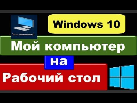 Windows 10: значок Мой компьютер на Рабочий стол