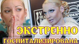 Дошпагатилась! Анастасия Волочкова госпитализирована на отдыхе!