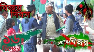 16th December | Bijoy Dibosh | Special video  Public Interview | Victory Day of Bangladesh 2017 thumbnail