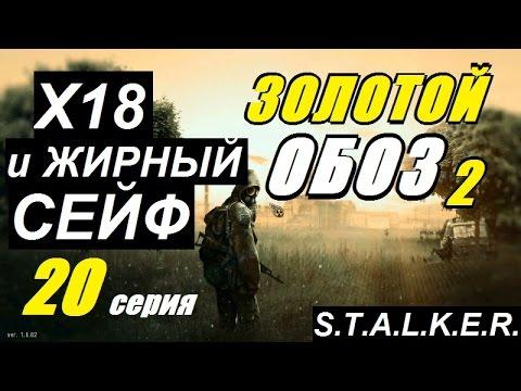 Сталкер ЗОЛОТОЙ ОБОЗ 2 - ТАЙНИК на БАЗЕ ДОЛГА и ПСЕВДОКОМПАСЫ - 15 серия