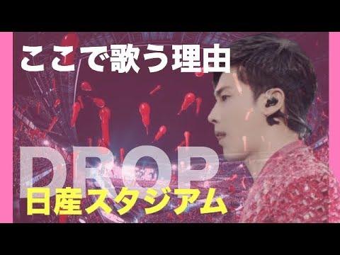 東方神起 ユノが日産スタジアムでDROPを披露した理由は