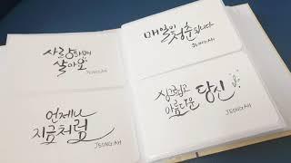 캘리그라피 엽서 정리 (feat. 다이소 포켓앨범)