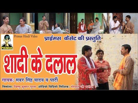 (कॉमेडी) शादी के दलाल BY सबर सिंह यादव एंड पार्टी || PRIMUS HINDI VIDEO