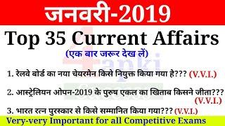 January 2019 current affairs | जनवरी 2019 के महत्वपूर्ण करेंट अफेयर्स | 4apki success
