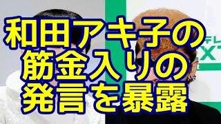 綾小路翔が和田アキ子の筋金入りの発言を暴露 -------- ☆芸能ニュースチ...