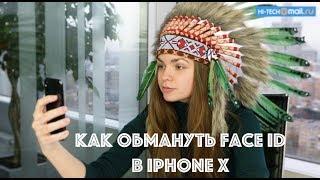 Как обмануть Face ID в iPhone X