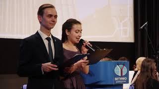 День Дипломатического работника в МГИМО 12.02.19