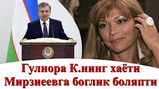 Шавкат М. Гулнора Каримова ни озод этиши мумкун